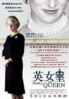 TheQueen-movie-zh-hk.JPG