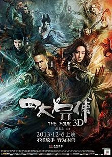 The Four 2(film).jpg