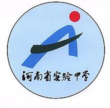 Henan Experimental High School logo.jpg