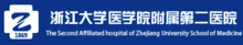 Logo of the 2nd affiliated hospital of Zhejiang University School of Medicine.png