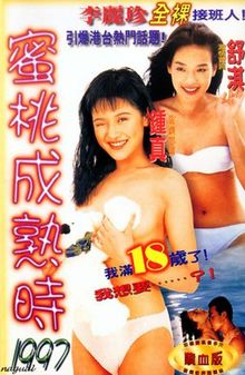 The Fruit is Swelling movie poster 1997.jpg
