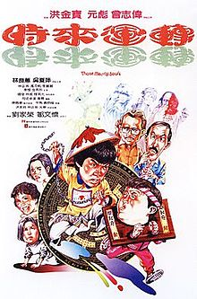 Those Merry Souls movie poster 1985.jpg