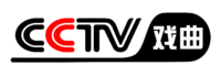 CCTV Opera Channel Logo.png