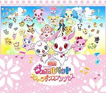 Jewelpet Sweet Dance Princess.jpg