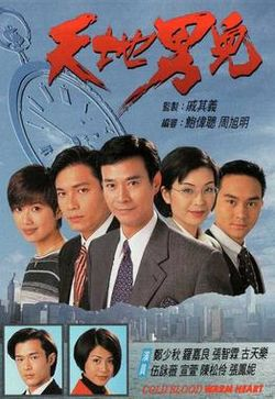 TVB Drama Cold Blood Warm Heart.jpg
