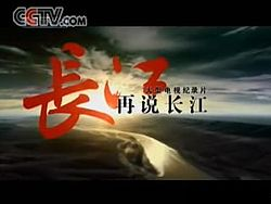 CCTV Rediscovering the Yangtze River.JPG