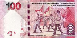 One hundred hongkong dollars (HSBC)2010 series - back.jpg