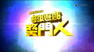 TVB-Super Trio Game Master.png