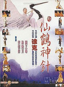 The Magic Crane poster.jpg