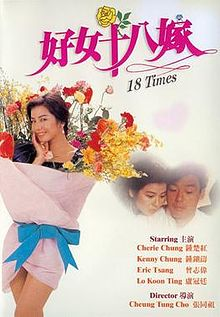 18 Times movie poster 1988.jpg