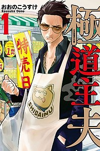 The Way of the Househusband volume 1 cover.jpg