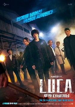 韓劇》L.U.C.A.: 物種起源 The Beginning》