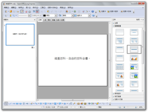 OpenOffice.org Impress (Windows).png