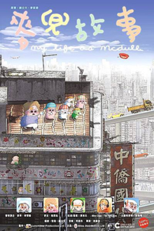 McDull DVD.png