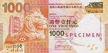 One thousand hongkong dollars (HSBC)2010 series - front.jpg