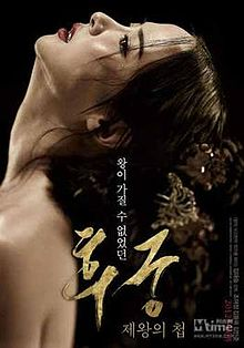 The Concubine poster.jpg