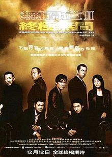 Infernal Affairs 3.jpg