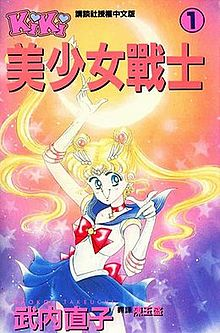 Sailor Moon.jpg