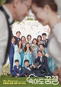 韓劇》即使被騙也要做夢》播出日期:2021年3月29日-2021年10月