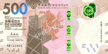 Five hundred hongkong dollars (bank of china)2018 series - front.png