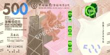 Five hundred hongkong dollars (bank of china)2018 series - front.png