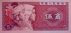 5角人民币