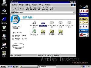 Windows桌面更新