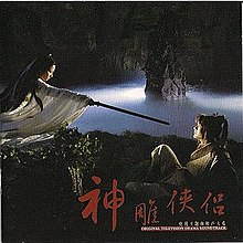 Condor Hero (soundtrack).jpg