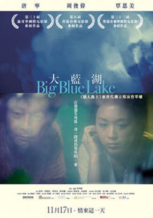 Big Blue Lake poster.jpg