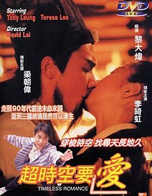 Timeless Romance DVD cover.jpg