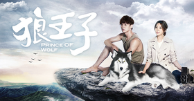 Prince Of Wolf1 857x450.png