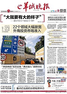 Yangcheng Evening News.jpg