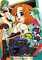 Higurashi Daybreak Game cover.jpg