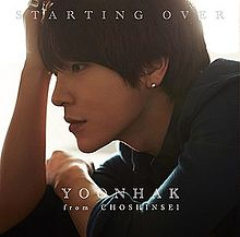STARTING OVER (郑允鹤专辑)