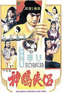 神雕侠侣 (1982年电影)