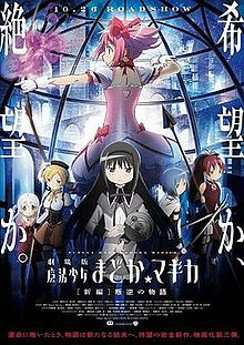 Madoka Movie Rebellion Poster.jpg