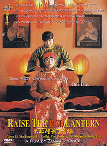 Raise the Red Lantern DVD.jpg