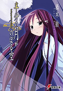 Hantsuki novel cover volume 1.jpg