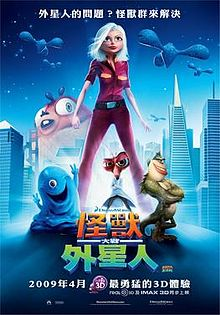 Monsters-vs-aliens-poster.jpg