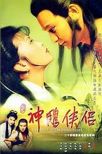 The Return of the Condor Heroes1983.jpg
