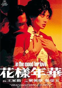 In the mood for love poster.jpg