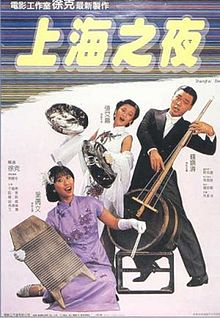 Shanghai Blues poster.jpg