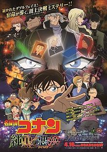 Detective Conan the movie 20.jpg