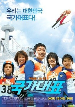 Take Off (2009 film).jpg