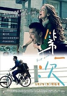 第一次 (2012年香港电影)