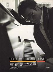 《愛愛愛 This Love》CD + DVD 特別版封面