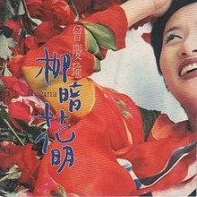 柳暗花明 (专辑)
