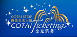 COTAI Ticketing logo.jpg