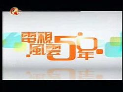 Hong Kong TV 50 Years.jpg