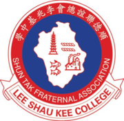 Shun Tak Fraternal Association Lee Shau Kee College Logo.png